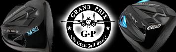 GRAND PRIX/ヘッド